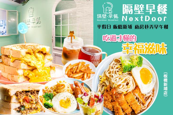 【台北】隔壁早餐NextDoor(板橋新埔店) #GOMAJI吃喝玩樂券#電子票券#美食餐飲