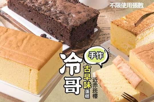 冷哥手作古早味蛋糕(台南忠義店)
