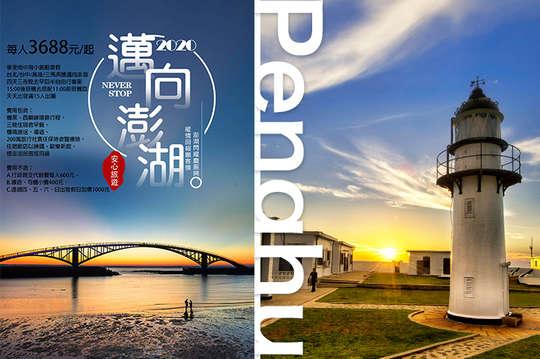 2020澎湖離峰專案