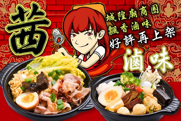 【新竹】茜滷味 #GOMAJI吃喝玩樂券#電子票券#中式