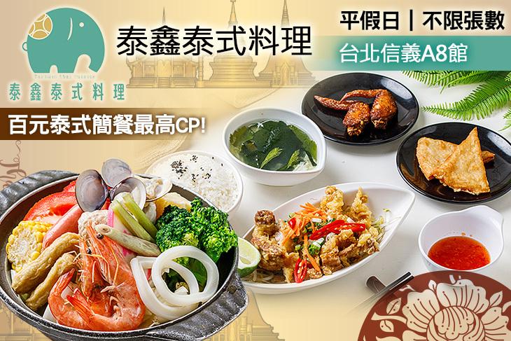 【台北】泰鑫泰式料理(台北信義A8館) #GOMAJI吃喝玩樂券#電子票券#美食餐飲