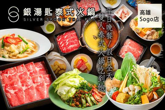 平日晚餐/假日全天雙人泰式火鍋吃到飽