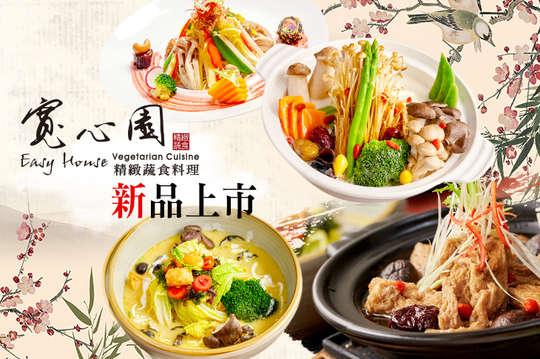寬心園精緻蔬食料理(台北安和店)