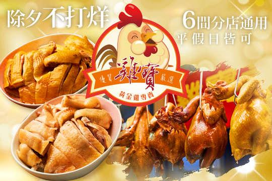 雞寶黃金雞專賣店(松山復興店)