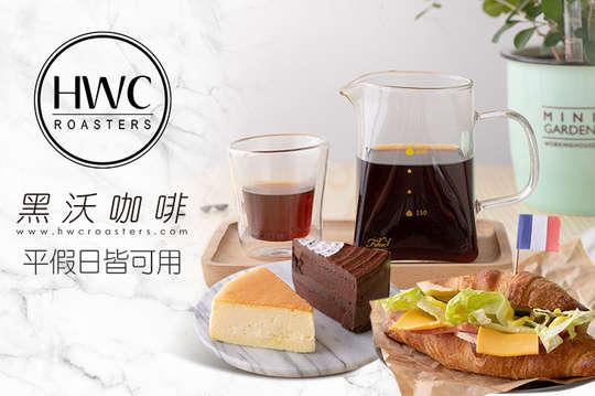 黑沃咖啡(桃園經國店)