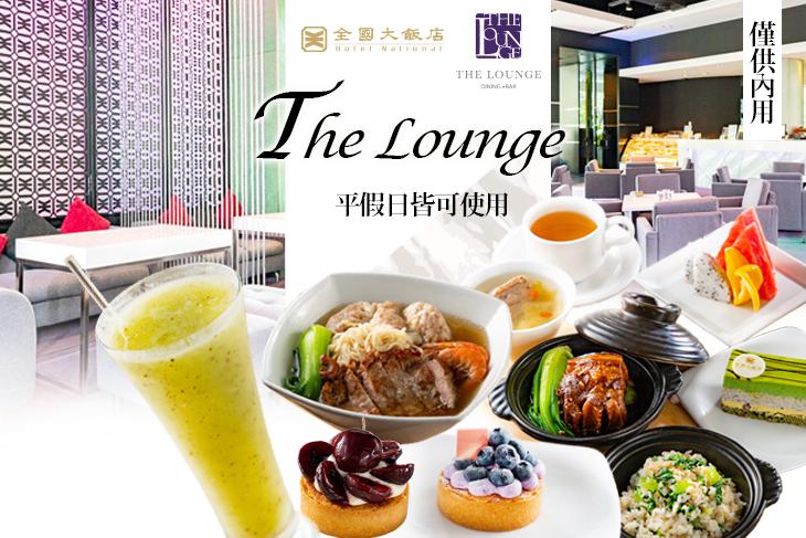 【台中】全國大飯店- The Lounge #GOMAJI吃喝玩樂券#電子票券#中式