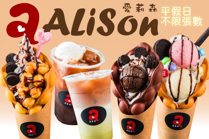 【台南】愛莉森冷飲店 #GOMAJI吃喝玩樂券#電子票券#美食餐飲