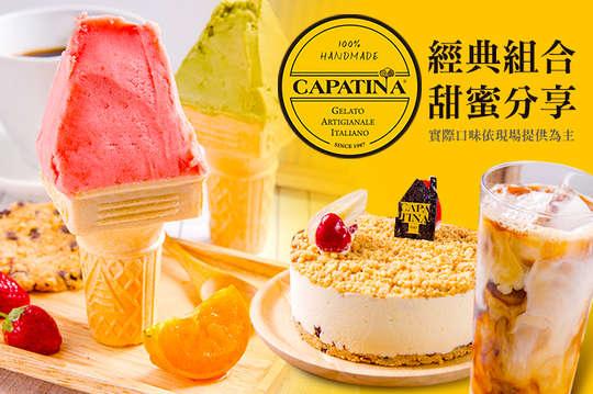 CAPATINA(遠雄汐止店)