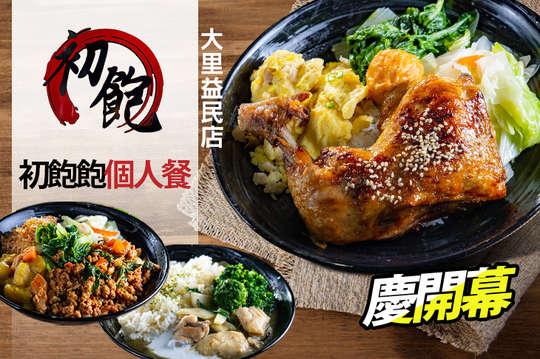 初飽烤肉飯(大里益民店)