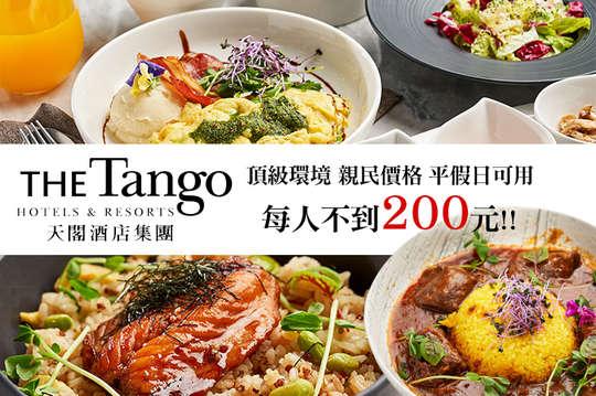 天閣酒店台北劍潭館-TanOne Dining & Bar 天澫食廊