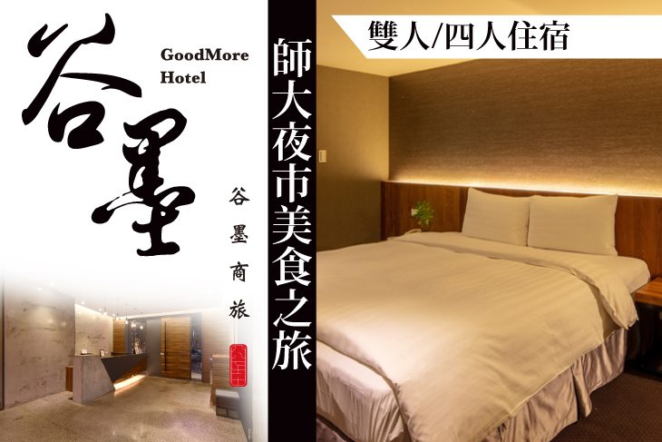 【台北】台北谷墨商旅 #GOMAJI吃喝玩樂券#電子票券#飯店商旅
