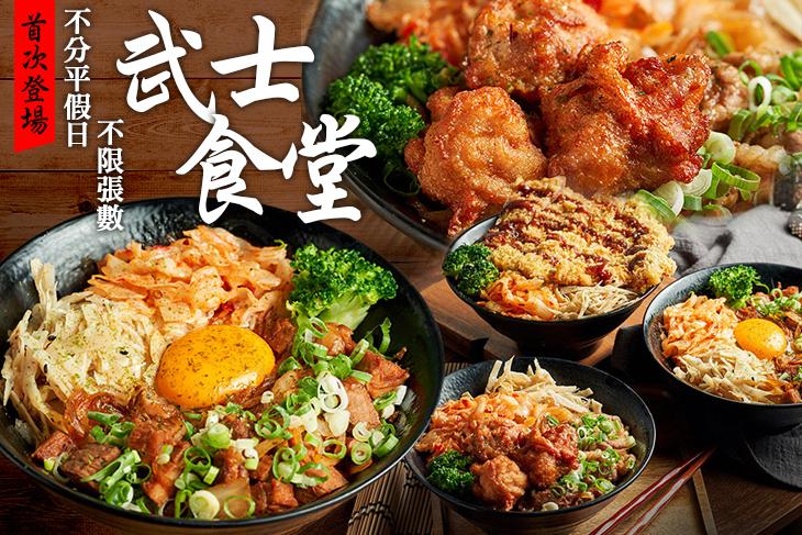 【台北】武士食堂 #GOMAJI吃喝玩樂券#電子票券#美食餐飲