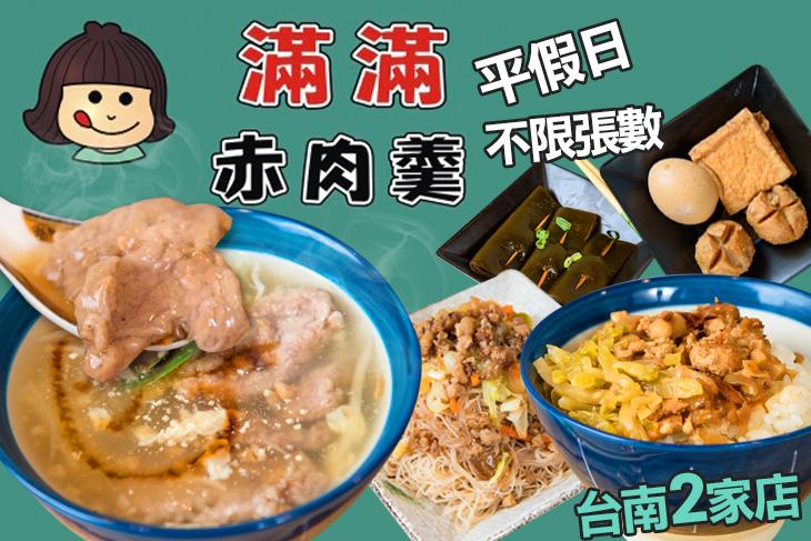 【多分店】滿滿赤肉羹 #GOMAJI吃喝玩樂券#電子票券#中式