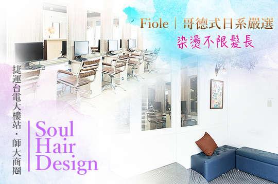 Soul Hair Design