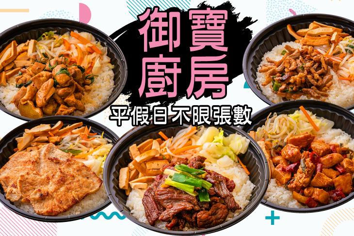 【桃園】御寶廚房 #GOMAJI吃喝玩樂券#電子票券#中式