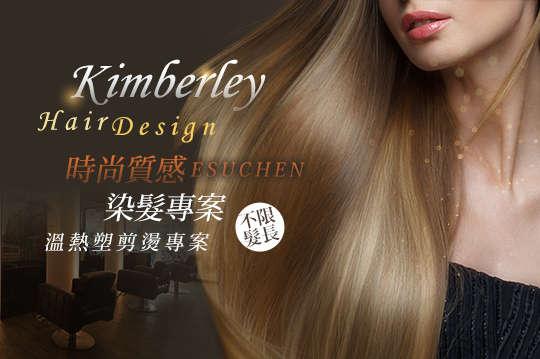 Kimberley Hair Design