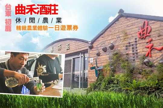 台東-初鹿休閒農業區(曲禾酒莊)