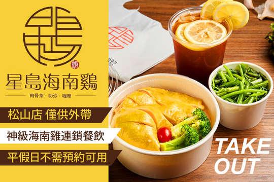 星島海南雞飯(松山店)