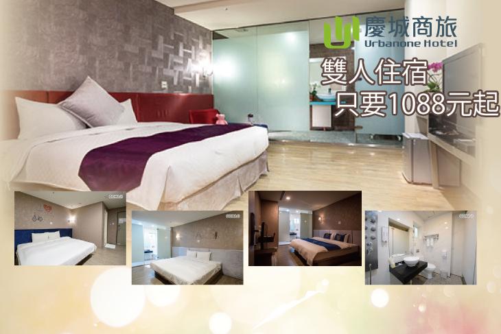 【台北】台北三重-慶城商旅 #GOMAJI吃喝玩樂券#電子票券#飯店商旅