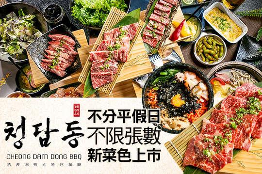 清潭洞韓式燒烤餐廳