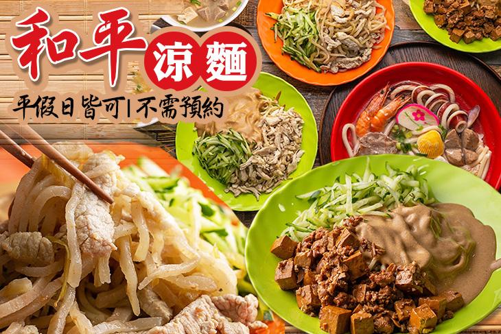 【桃園】和平涼麵 #GOMAJI吃喝玩樂券#電子票券#中式