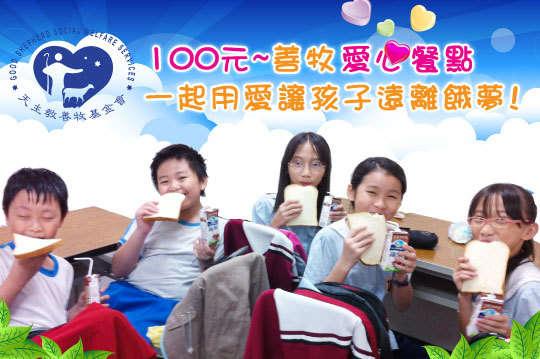 100元!!協助新台灣之子有溫飽的童年,【一起夢想-善牧愛心餐點】,用你我的愛心,讓孩子的成長不再孤單。