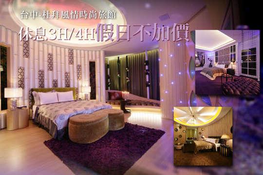 台中-杜拜風情時尚旅館