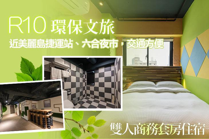 【高雄】高雄-R10環保文旅 #GOMAJI吃喝玩樂券#電子票券#飯店商旅