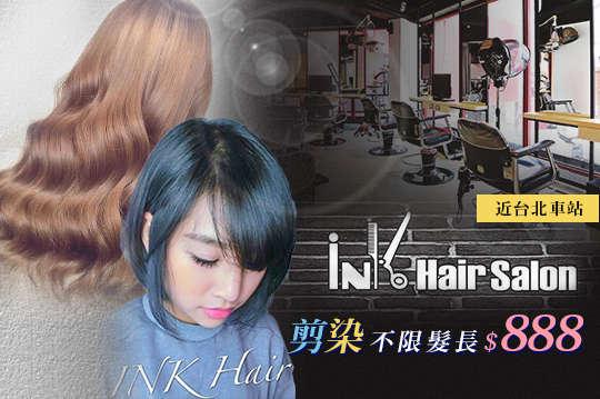 InK Hair 沙龍