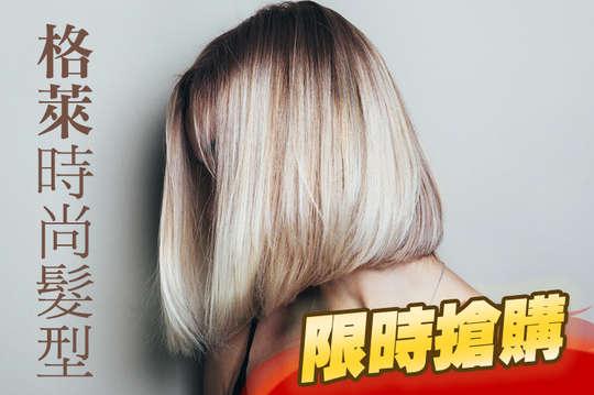 格萊時尚髮型 (原米蘭至聖店)