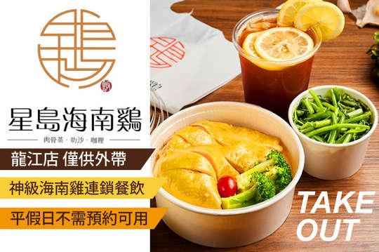 星島海南雞飯(龍江店)