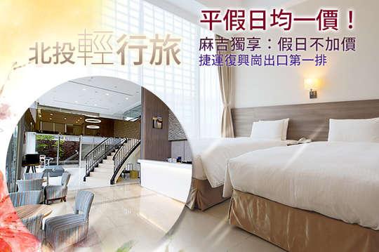 台北-北投輕行旅