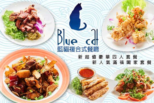 藍貓複合式餐廳
