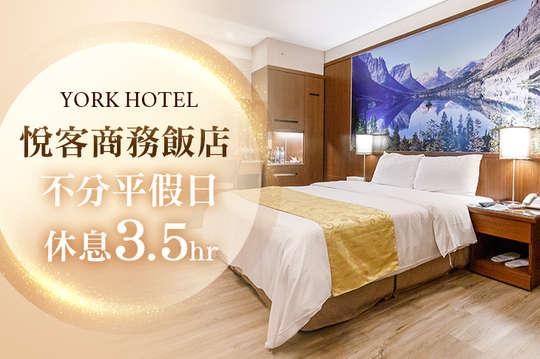 台北-悅客商務飯店