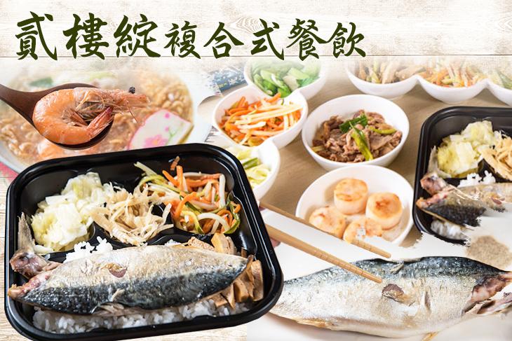【台南】貳樓綻複合式餐飲 #GOMAJI吃喝玩樂券#電子票券#中式