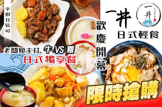 一井 日式輕食