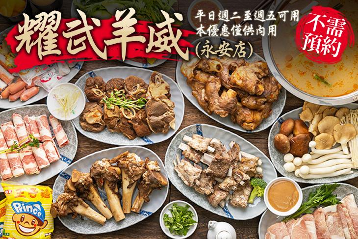 【桃園】耀武羊威(永安店) #GOMAJI吃喝玩樂券#電子票券#美食餐飲