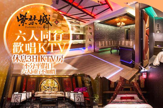 台中-紫禁城Motel主題會館