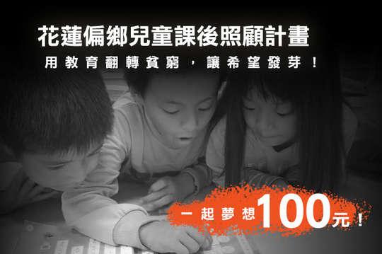 100元!【一起夢想-花蓮偏鄉兒童課後照顧計畫】用教育翻轉貧窮,讓希望發芽!