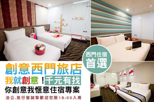 台北-創意西門旅店