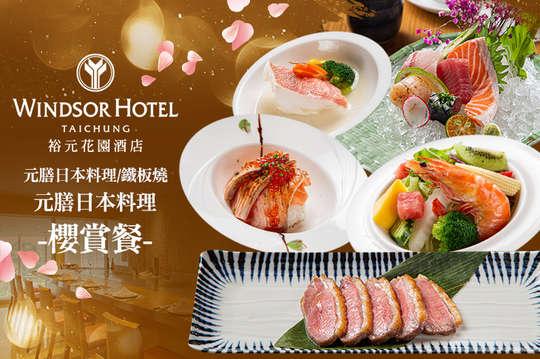 裕元花園酒店-元膳日本料理/鐵板燒