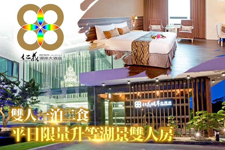 【嘉義】嘉義仁義湖岸大酒店 #GOMAJI吃喝玩樂券#電子票券#飯店商旅