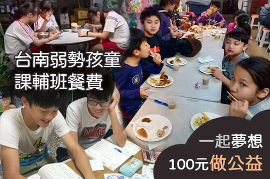 100元!【台南弱勢孩童課輔班餐費】支持40位台南弱勢孩童課後照顧班中晚餐,讓他們能吃飽有活力學習成長!