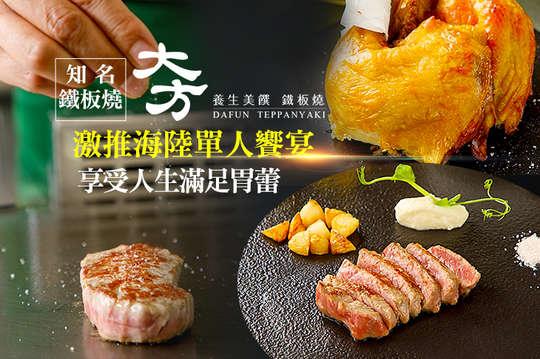 大方養生美饌鐵板燒