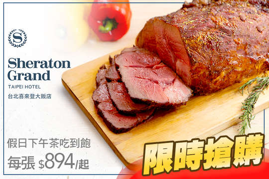 台北喜來登大飯店-十二廚