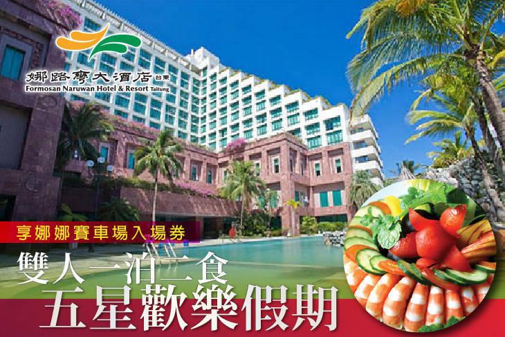 【台東】台東娜路彎大酒店 #GOMAJI吃喝玩樂券#電子票券#星級飯店