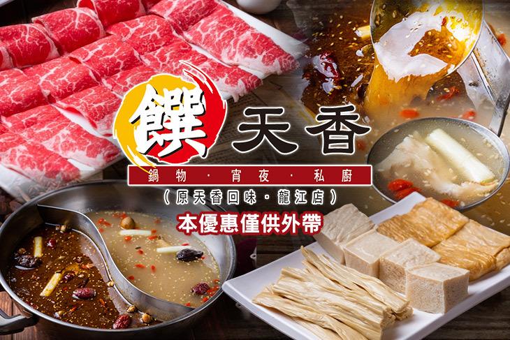 【台北】饌天香 #GOMAJI吃喝玩樂券#電子票券#美食餐飲