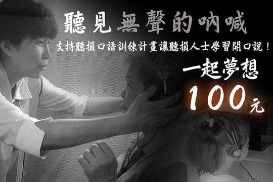 100元!【一起夢想-聽見無聲的吶喊】支持聽損口語訓練計畫,讓聽損人士學習開口說!