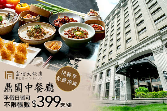 台北富信大飯店-鼎園中餐廳