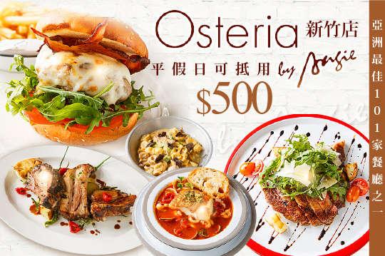 Osteria by Angie(新竹店)